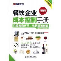餐饮企业成本控制手册(图解版)/中经智库餐饮企业成功经营与管理系列 段青民