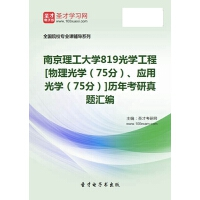南京理工大学819光学工程[物理光学(75分)、应用光学(75分)]历年考研真题汇编【手机APP版-赠送网页版】