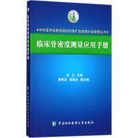 临床骨密度测量应用手册 中国协和医科大学出版社