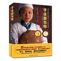 学徒面包师 轻松掌握制作面包的烘焙技艺 做面包书籍 面包书烘焙大全 烘焙教程书籍 面包烘焙书食谱书制作教程