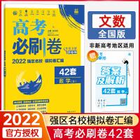 2022版高考必刷卷42套文科数学全国卷一二三高考数学套卷高中文数练习册模拟试卷汇编高三一轮总复习资料文科试题2022高
