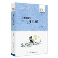 美洲来的哥伦布 百年百部经典书系 刘兴诗的科幻小说集,包括《美洲来的哥伦布》,曾获四川省优秀科普作品奖二等奖