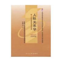 【正版】自考教材 03291 人际关系学 冯兰 辽宁大学出版社