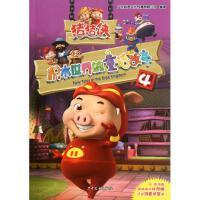 猪猪侠(积木世界的童话故事4)