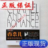 【旧书二手书9成新】香奈儿和她的浪漫传奇(正版、现货) /李野新 著,周俊宏 著 浙?