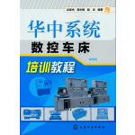 华中系统数控车床培训教程