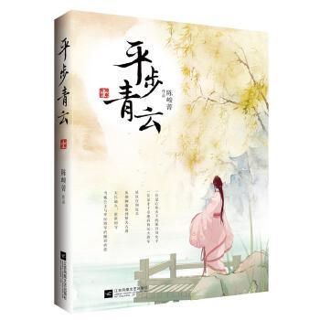 平步青云(pdf+txt+epub+azw3+mobi电子书在线阅读下载)