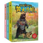 沈石溪动物小说 警犬冷焰(7-9)(3册套装)