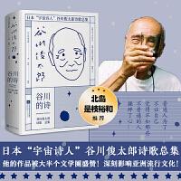 """谷川的诗 谷川俊太郎 著 日本""""宇宙诗人""""诗歌总集 北岛、是枝裕和重磅推荐"""