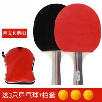 乒乓球拍一�� 大人�和�通用乒乓球拍�p拍初�W者�芍谎b2只�b3球正反�z小�W生�� CX ��拍