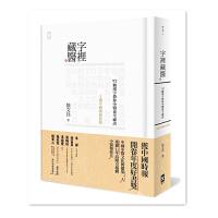 现货 字里藏医 精装 台版 92个汉字教你中医养生秘诀 十周年畅销版 徐文兵 野人文化 包邮正版