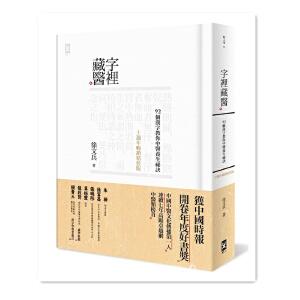 现货 包邮台版 正版 字里藏医 92个汉字教你中医养生秘诀 十周年畅销精装版 徐文兵 野人文化