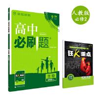 理想树 2018新版 高中必刷题 生物必修2 人教版 适用于人教版教材体系 配狂K重点
