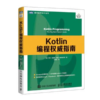 Kotlin编程权威指南(pdf+txt+epub+azw3+mobi电子书在线阅读下载)