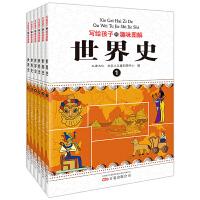 【正版包邮】写给孩子的趣味图解世界史全6册 6-7-9-15岁青少年彩绘版世界历史书籍 三四五六年级中小学生读物 世界上下五千年