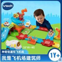 VTech伟易达 神奇轨道车飞机场 音乐拼装轨道车益智玩具儿童1岁