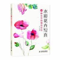 水彩花卉写真:15种花草的细致彩绘