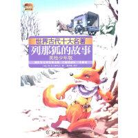 世界古代十大名著 美绘少年版列那狐的故事