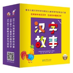 汉字故事绘本(全12册,让孩子在读绘本、做游戏、查图典、听音频中,轻松掌握常见的200组汉字,赠送100个汉字故事朗读音频和汉字贴纸)