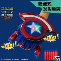 漫威美国队长3内战 盾牌发射器 儿童男孩户外玩具 儿童节生日礼物