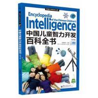 【电子工业社】中国儿童智力开发百科全书-精华版