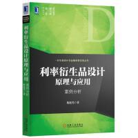 【正版特价】利率衍生品设计原理与应用:案例分析|228999