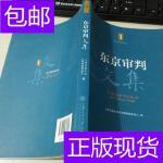 [二手旧书9成新]东京审判文集 /上海交通大学东京审判研究中心 上