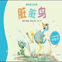 【BF】脏脏鸟-萌物学习乐园-中英双语
