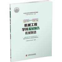2018-2019机械工程学科发展报告 机械制造 中国科学技术出版社