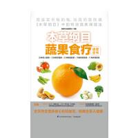 本草纲目蔬果食疗速查全书