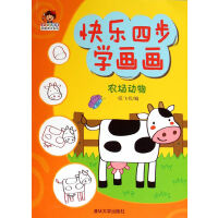 快乐四步学画画――农场动物(小小毕加索创意美术系列)