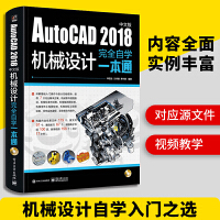 AutoCAD2018中文版机械设计完全自学一本通 cad机械制图 初学者零基础自学建筑工程室内设计软件教材 cad教