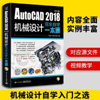 cad教程书籍 机械制图 AutoCAD2018中文版机械设计完全自学 cad机械制图建筑工程室内设计 零基础入门软件教