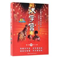 正版汉字宫DVD儿童早教识字兴趣教学素材汽车载DVD碟片高清mv视频