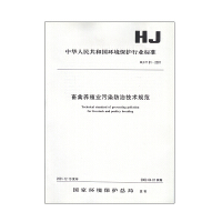 HJ/T 81-2001 畜禽养殖业污染防治技术规范