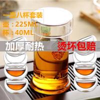 白珠双耳杯+8个品茗杯红茶绿茶泡茶器耐高温玻璃茶具茶壶双耳琉璃杯不锈钢过滤公道杯泡