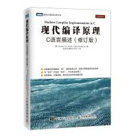 现代编译原理 C语言描述 修订版