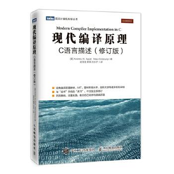现代编译原理 C语言描述 修订版【图灵程序设计丛书】经典编译原理教材 与