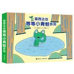 宫西达也等等小青蛙系列(全4册)