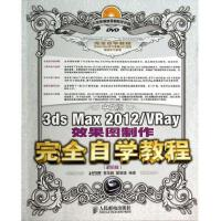 中文版3ds Max2012\VRay效果图制作完全自学教程(附光盘超值版) 曹茂鹏//瞿颖健