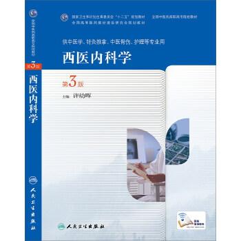 西医内科学(第3版/高职中医基础课)