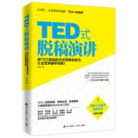 TED式脱稿演讲:用TED等级的方式营销你自己,让全世界都听你的!