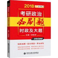 2018金榜图书・郭继承考研政治必刷题?时政及大题
