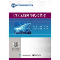 LTE无线网络优化技术