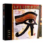 DADA全球艺术之旅:去埃及