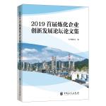 2019首届炼化企业创新发展论坛论文集