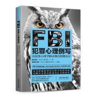 FBI犯罪心理侧写