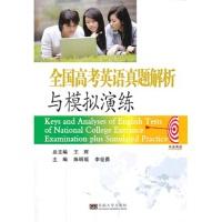 全国高考英语真题解析与模拟演练
