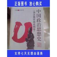 【二手旧书9成新】中国政治思想史(秦汉魏晋南北朝卷)