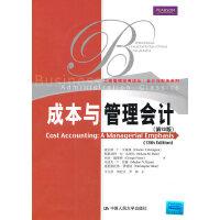 成本与管理会计(第13版) 9787300125947 查尔斯・T・亨格瑞(CharlesT.Horngren) 中国